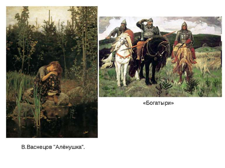 "В.Васнецов ""Алёнушка"". «Богатыри»"