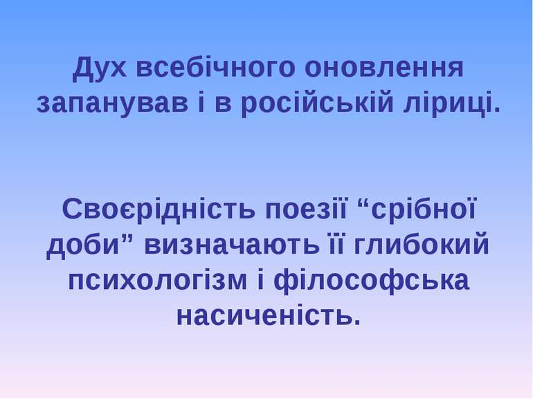 Дух всебічного оновлення запанував і в російській ліриці. Своєрідність поезії...