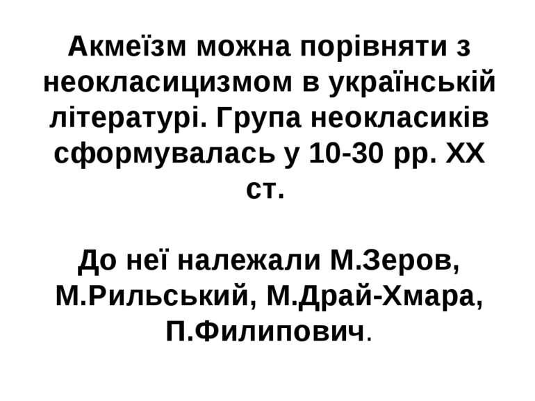 Акмеїзм можна порівняти з неокласицизмом в українській літературі. Група неок...