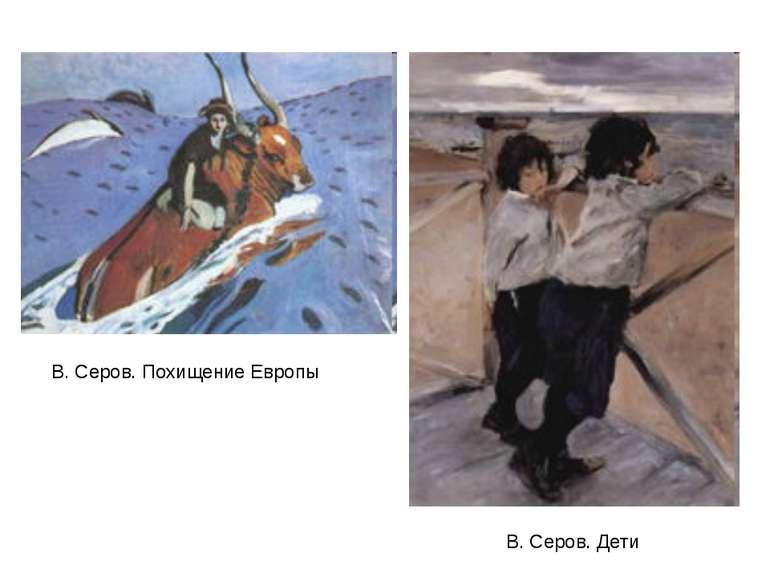 В. Серов. Похищение Европы В. Серов. Дети