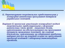 Б. Перетворення торгівельних представництв у комерційні агентства просування ...