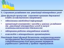 6. Сприяння укладанню та реалізації міжнародних угод Дана функція припускає с...