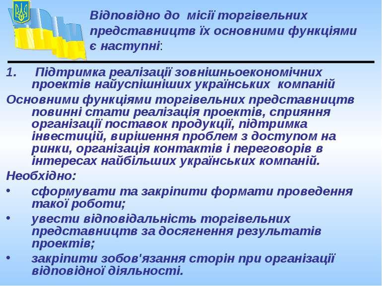 1. Підтримка реалізації зовнішньоекономічних проектів найуспішніших українськ...