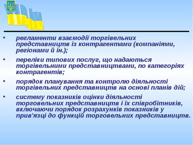 регламенти взаємодії торгівельних представництв із контрагентами (компаніями,...