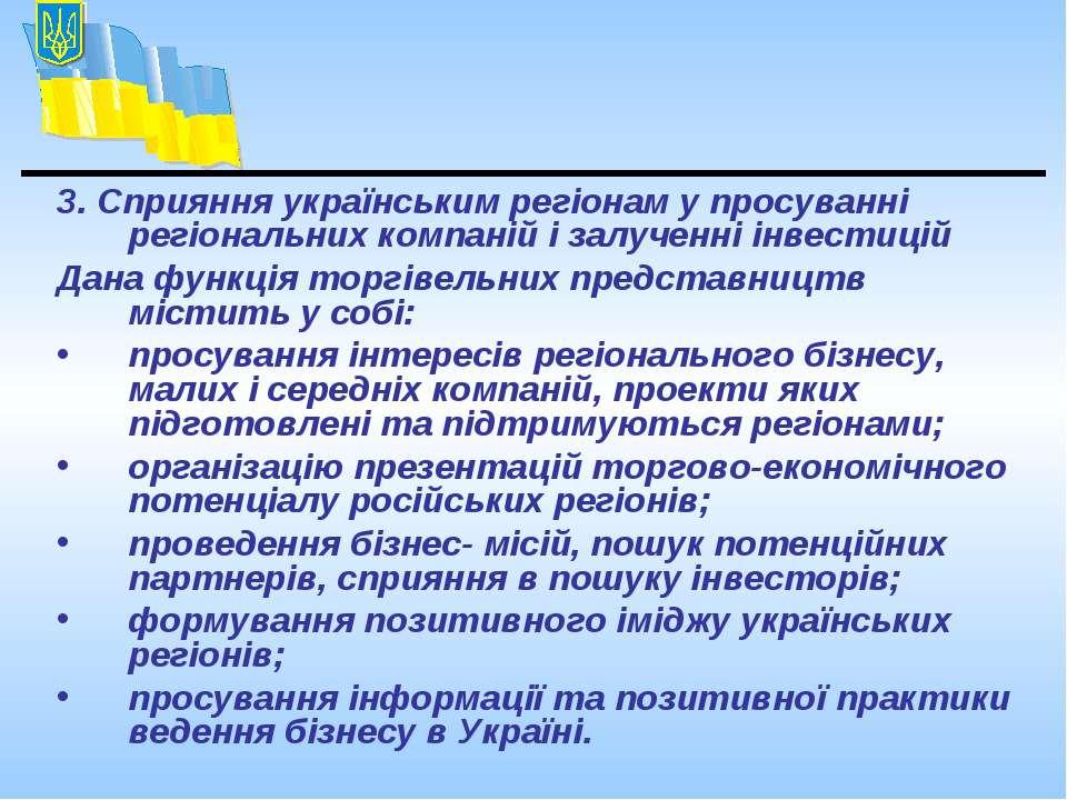 3. Сприяння українським регіонам у просуванні регіональних компаній і залучен...