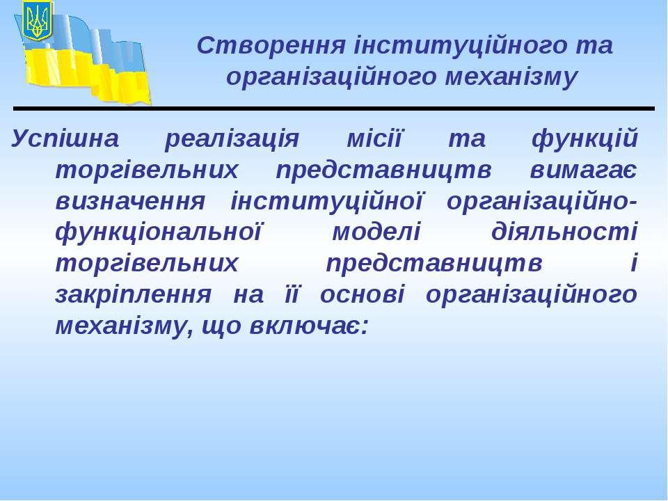 Успішна реалізація місії та функцій торгівельних представництв вимагає визнач...