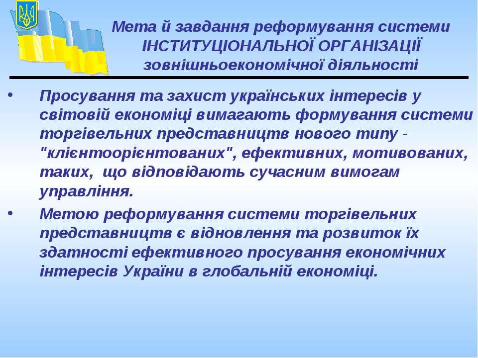 Просування та захист українських інтересів у світовій економіці вимагають фор...