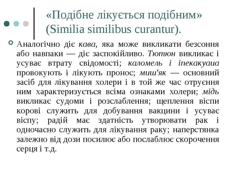 «Подібне лікується подібним» (Simіliа similibus curantur). Аналогічно діє кав...