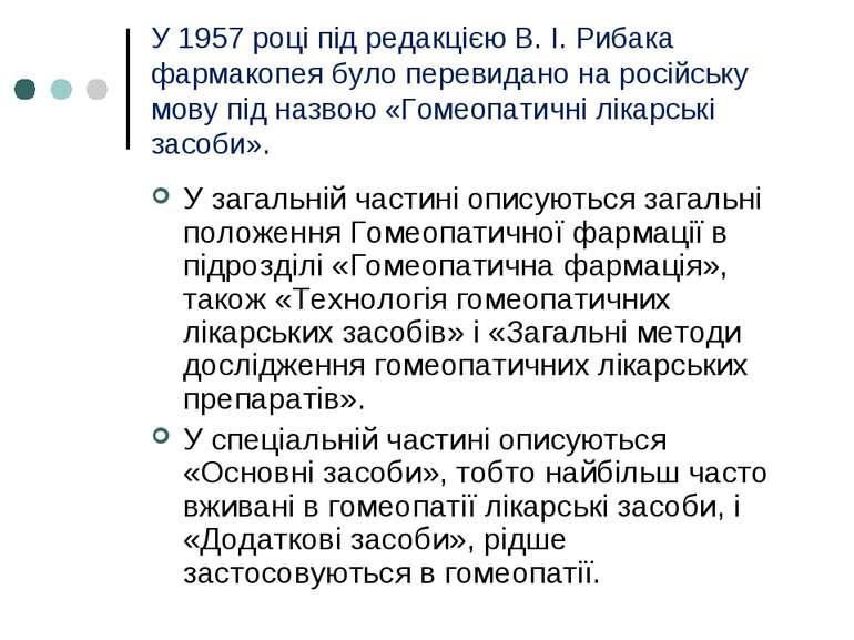 У 1957 році під редакцією В. І. Рибака фармакопея було перевидано на російськ...