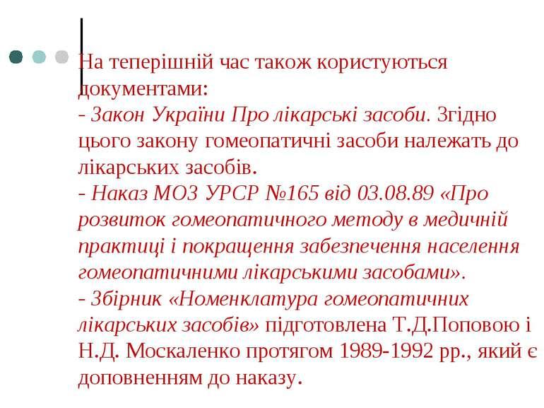 На теперішній час також користуються документами: - Закон України Про лікарсь...