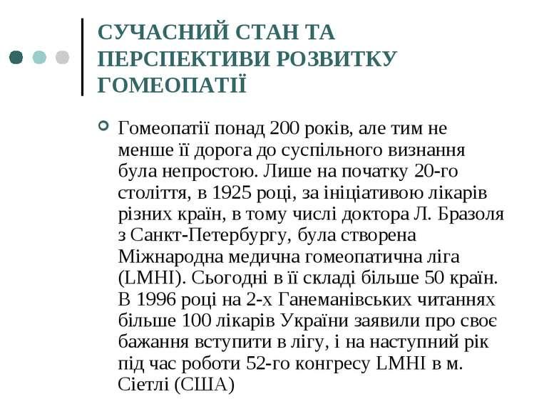 СУЧАСНИЙ СТАН ТА ПЕРСПЕКТИВИ РОЗВИТКУ ГОМЕОПАТІЇ Гомеопатії понад 200 років, ...