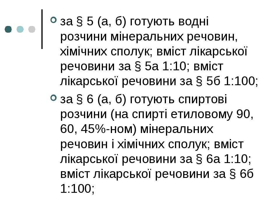 за § 5 (а, б) готують водні розчини мінеральних речовин, хімічних сполук; вмі...