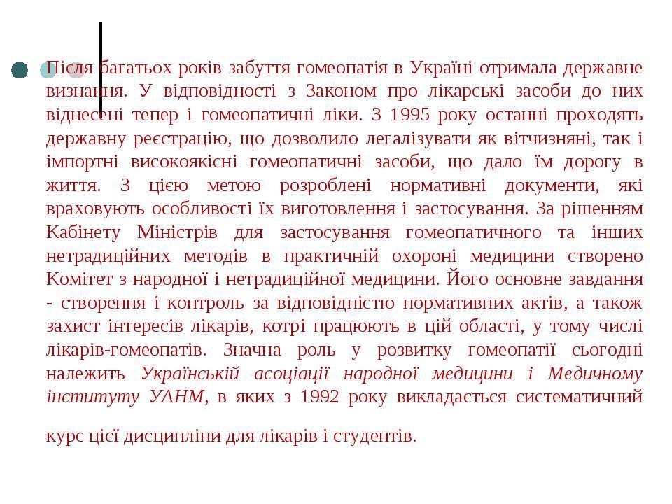 Після багатьох років забуття гомеопатія в Україні отримала державне визнання....