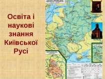 Освіта і наукові знання Київської Русі