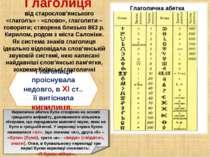 Глаголиця від старослов'янського «глаголъ» - «слово», глаголити – говорити; с...