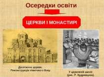 Осередки освіти ЦЕРКВИ І МОНАСТИРІ Десятинна церква. Реконструкція північного...