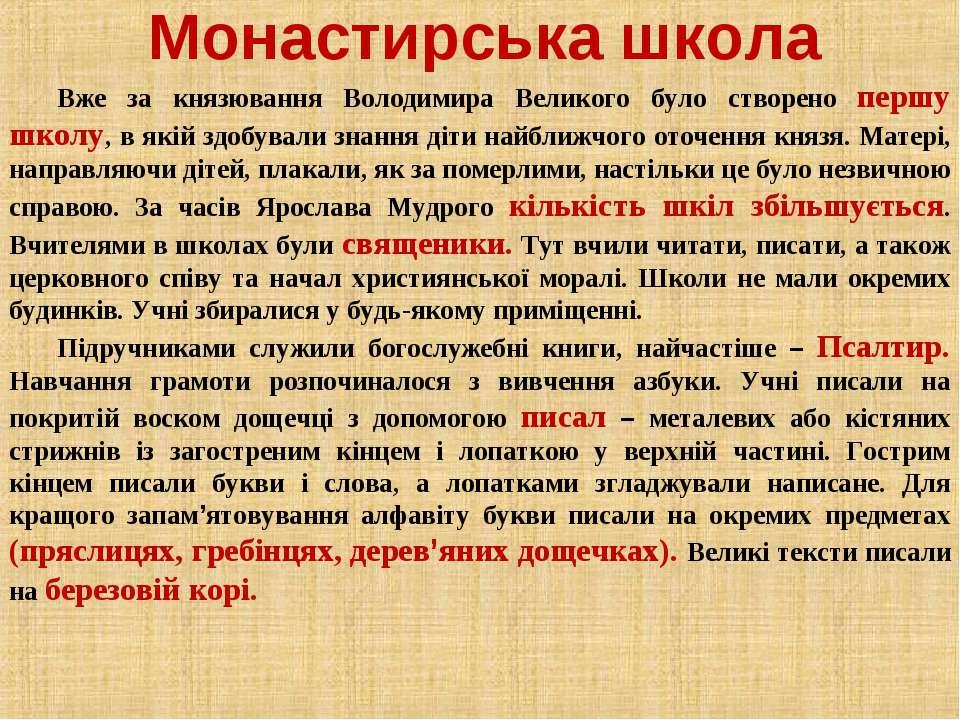 Монастирська школа Вже за князювання Володимира Великого було створено першу ...