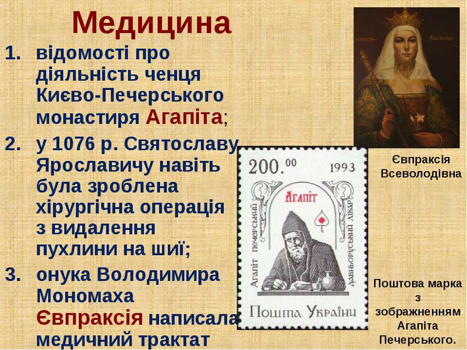 Медицина відомості про діяльність ченця Києво-Печерського монастиря Агапіта; ...