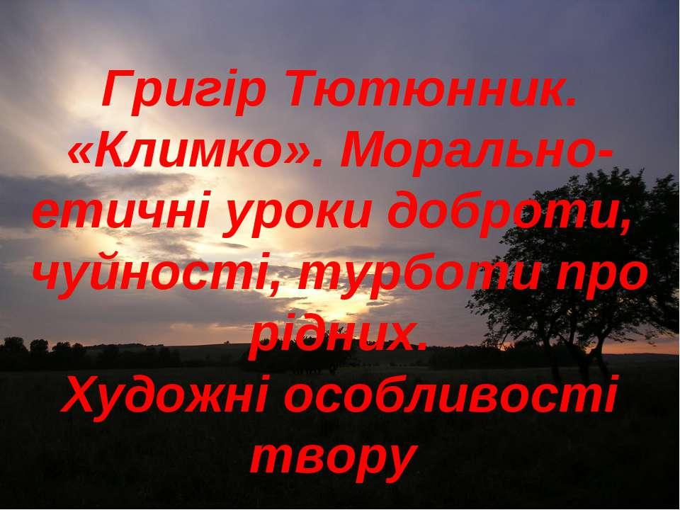 Григір Тютюнник. «Климко». Морально-етичні уроки доброти, чуйності, турботи п...