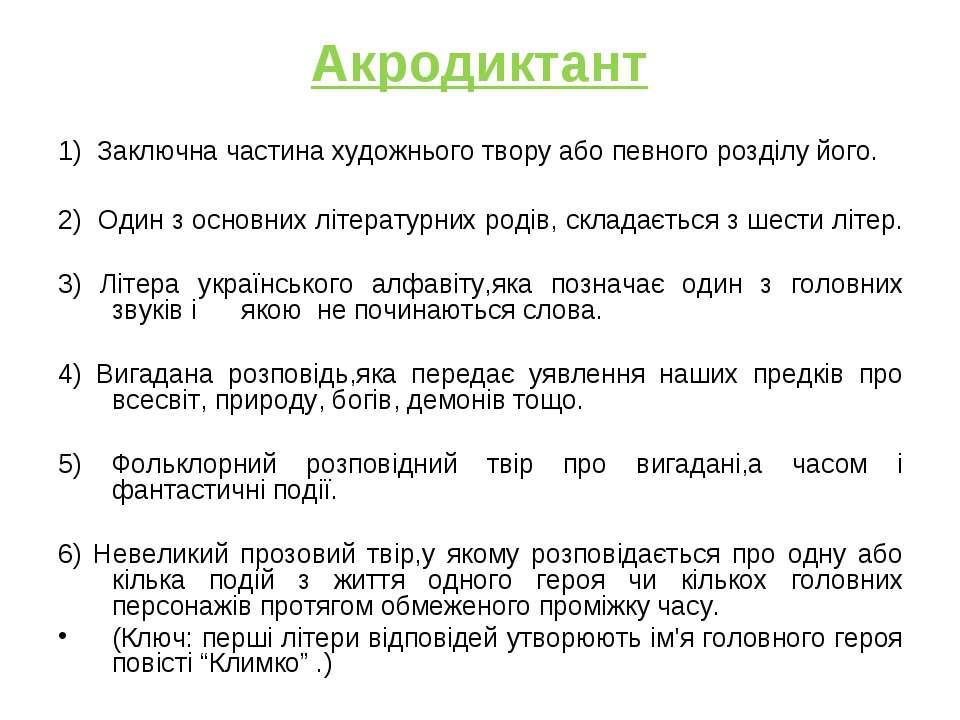 Акродиктант 1) Заключна частина художнього твору або певного розділу його. 2)...