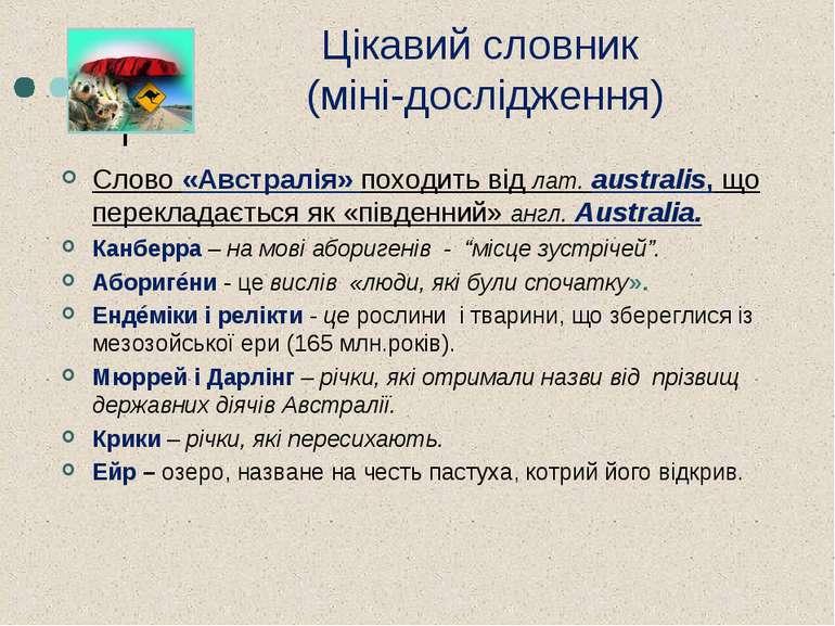 Цікавий словник (міні-дослідження) Слово «Австралія» походить від лат.austra...