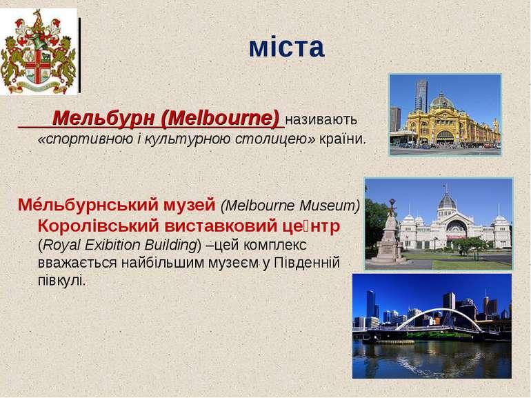 міста Мельбурн (Melbourne) називають «спортивною і культурною столицею» країн...