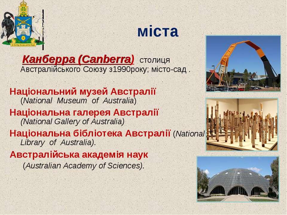 міста Канберра (Canberra) столиця Австралійського Союзу з1990року; місто-сад...