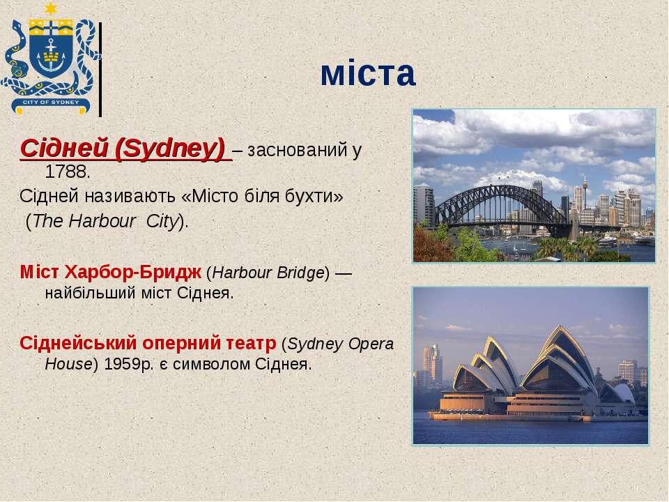 міста Сідней (Sydney) – заснований у 1788. Сідней називають «Місто біля бухти...