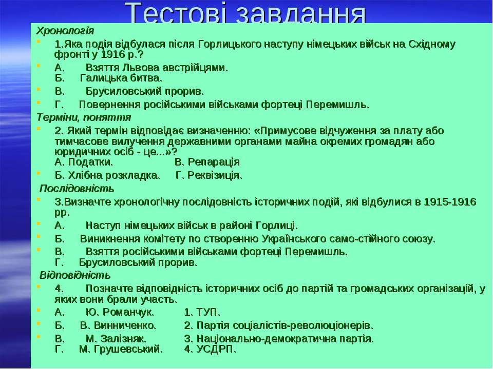 Тестові завдання Хронологія 1.Яка подія відбулася після Горлицького наступу н...