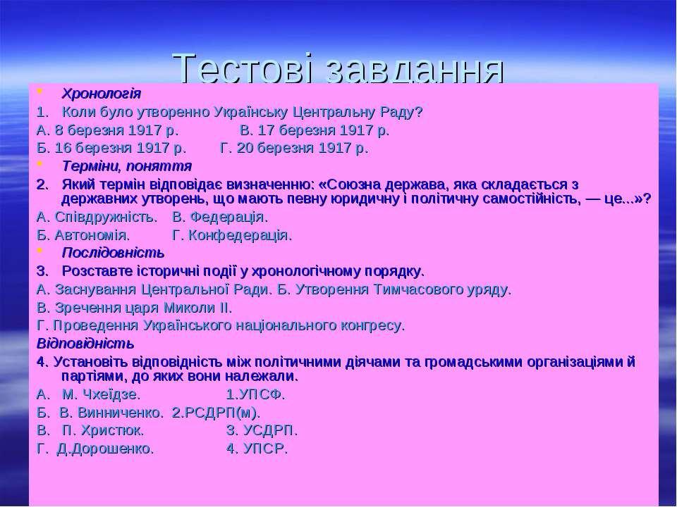 Тестові завдання Хронологія 1. Коли було утворенно Українську Центральну Раду...