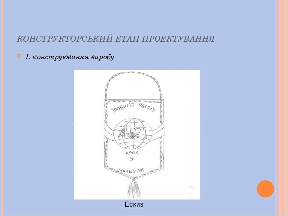 КОНСТРУКТОРСЬКИЙ ЕТАП ПРОЕКТУВАННЯ 1. конструювання виробу Еcкиз