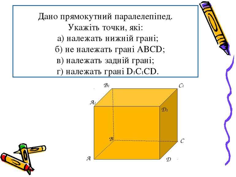Дано прямокутний паралелепіпед. Укажіть точки, які: а) належать нижній грані;...