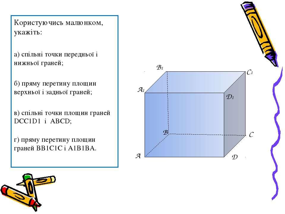 Користуючись малюнком, укажіть: а) спільні точки передньої і нижньої граней; ...
