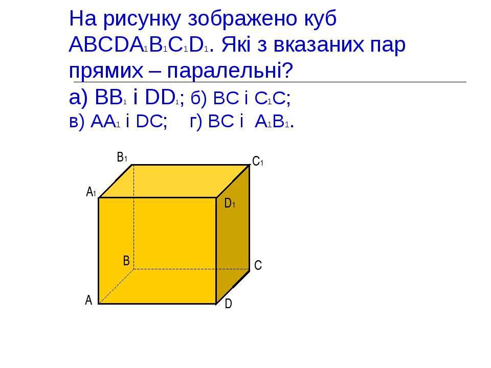 На рисунку зображено куб ABCDA1B1C1D1. Які з вказаних пар прямих – паралельні...