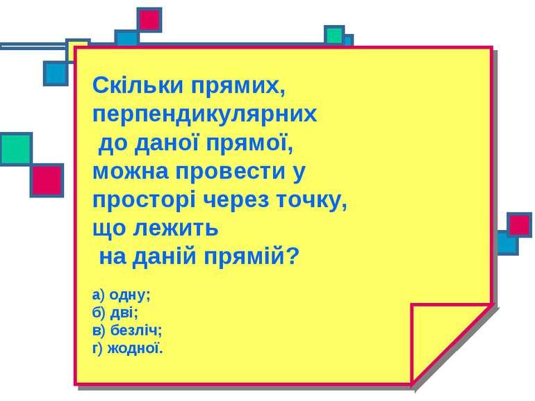 Скільки прямих, перпендикулярних до даної прямої, можна провести у просторі ч...