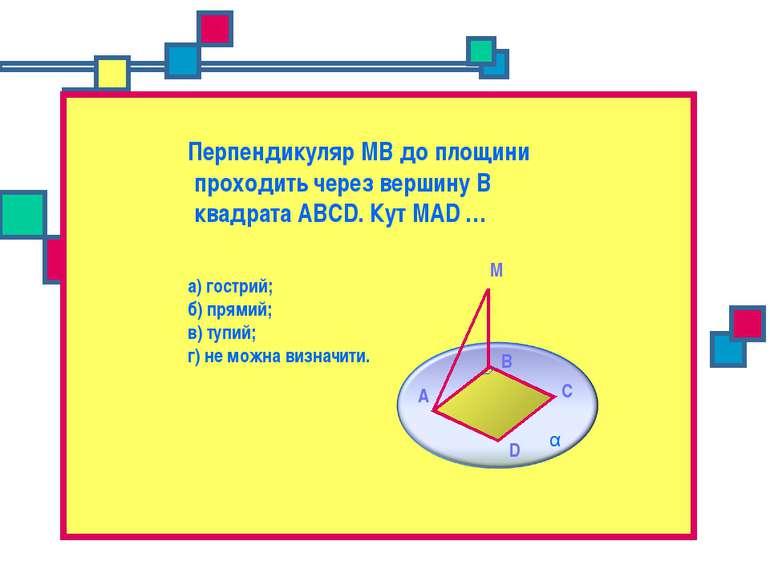 Перпендикуляр МВ до площини α проходить через вершину В квадрата АВСD. Кут MA...