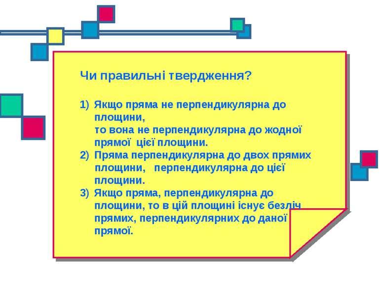 Чи правильні твердження? Якщо пряма не перпендикулярна до площини, то вона не...