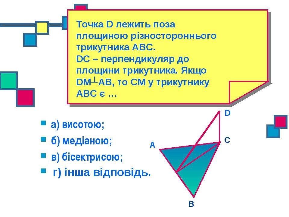 а) висотою; б) медіаною; в) бісектрисою; А В г) інша відповідь. С D Точка D л...