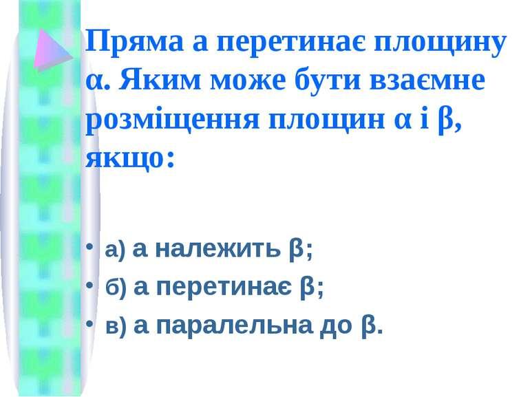 Пряма а перетинає площину α. Яким може бути взаємне розміщення площин α і β, ...