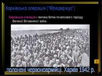 """Харківська операція (""""Фредерікус"""") Харківська операція – велика битва початко..."""