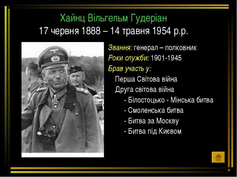 Хайнц Вільгельм Гудеріан 17 червня 1888 – 14 травня 1954 р.р. Звання: генерал...
