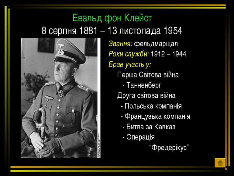 Евальд фон Клейст 8 серпня 1881 – 13 листопада 1954 Звання: фельдмарщал Роки ...