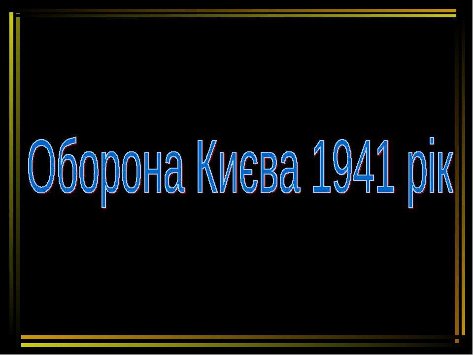 оборона Києва 1941 рік