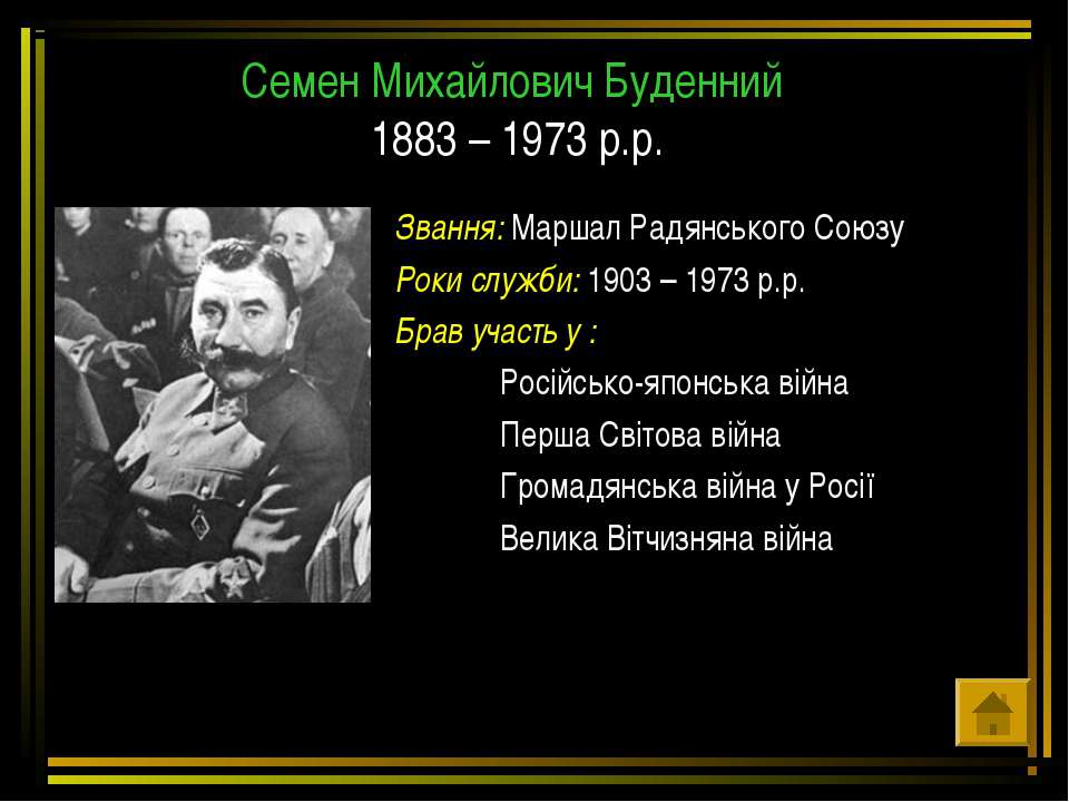 Семен Михайлович Буденний 1883 – 1973 р.р. Звання: Маршал Радянського Союзу Р...
