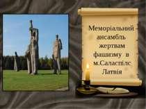 Меморіальний ансамбль жертвам фашизму в м.Саласпілс Латвія