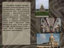 Державний Будинок Інвалідів в Парижі - комплекс будівель в 7-му муніципальном...