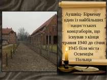 Аушвіц- Біркенау один із найбільших нацистських концтаборів, що існував з кін...