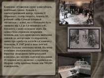 Комплекс об'єднував групу концтаборів, найбільші з яких: Аушвіц І, адміністра...