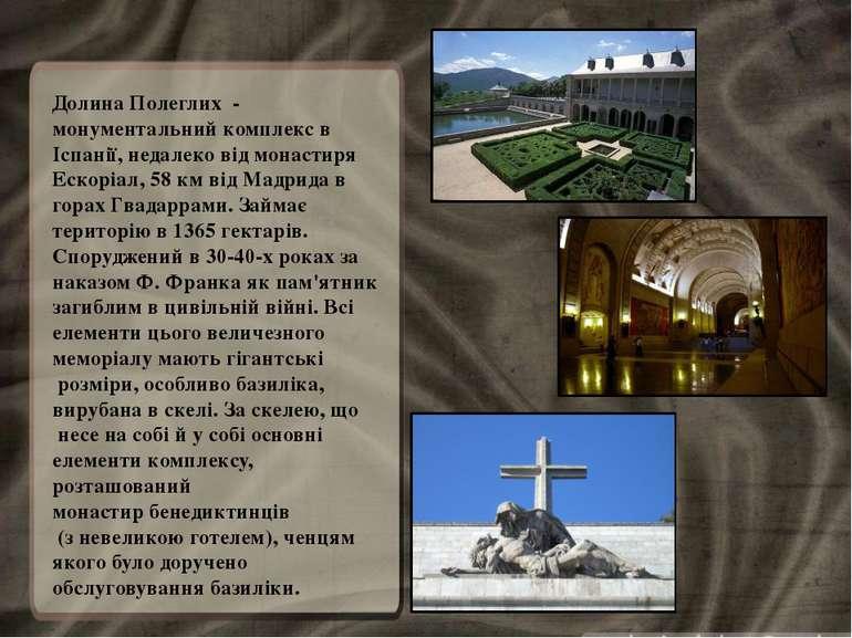 Долина Полеглих - монументальний комплекс в Іспанії, недалеко від монастиря Е...