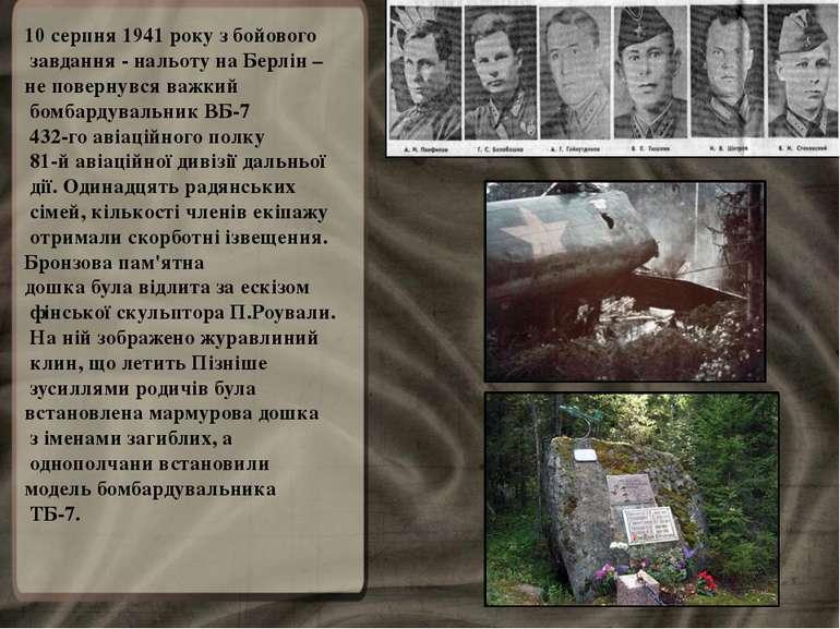 10 серпня 1941 року з бойового завдання - нальоту на Берлін – не повернувся в...